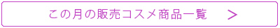 この月の発売コスメ商品一覧