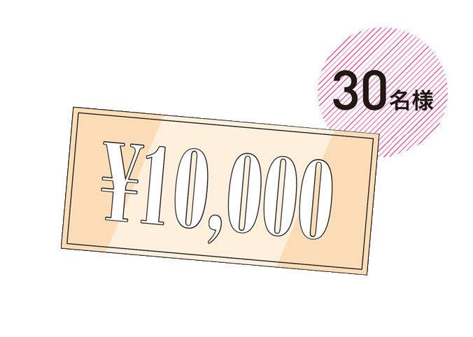 商品券1万円