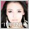 第27回 福山理子さん
