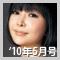 第8回 赤須知美さん