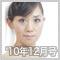 第15回鈴木佐智子さん