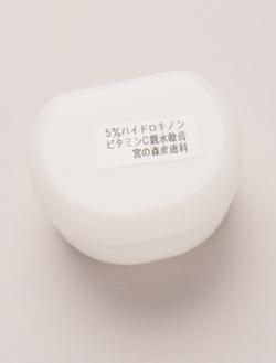 宮の森皮膚科「5%ハイドロキノンビタミンC親水軟膏」