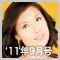 第24回 太田祐子さん