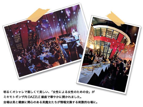 代官山CLUBパーティ