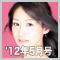 第32回桜香純子さん