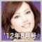 第35回稲垣洋子さん